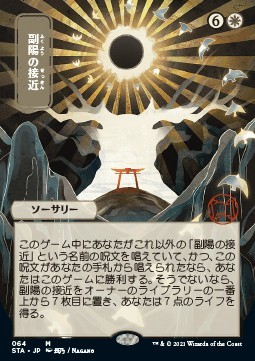 Approach of the Second Sun (V.2)